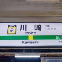 川崎駅の不動産屋さんランキング![口コミ徹底調査] 神奈川県
