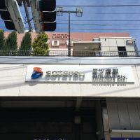 横浜市瀬谷区ってどんな街?家賃相場はいくらぐらい?