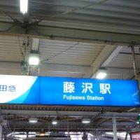 藤沢市ってどんな街?家賃相場はいくらぐらい?