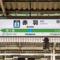 東京都北区ってどんな街?家賃相場はいくらぐらい?