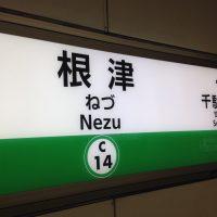 東京都文京区ってどんな街?家賃相場はいくらぐらい?