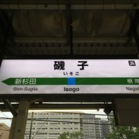 横浜市磯子区ってどんな街?家賃相場はいくらぐらい?