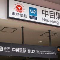 東京都目黒区ってどんな街?家賃相場はいくらぐらい?