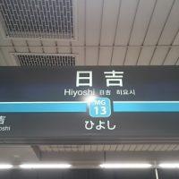 横浜市港北区ってどんな街?家賃相場はいくらぐらい?
