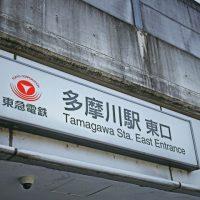 東京都大田区ってどんな街?家賃相場はいくらぐらい?