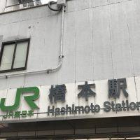 橋本駅の住みやすさ、治安、利便性と家賃相場《地元不動産会社監修》
