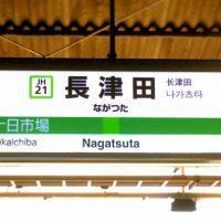 長津田駅の住みやすさ、治安、利便性と家賃相場《地元不動産会社監修》