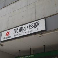 川崎市中原区ってどんな街?家賃相場はいくらぐらい?