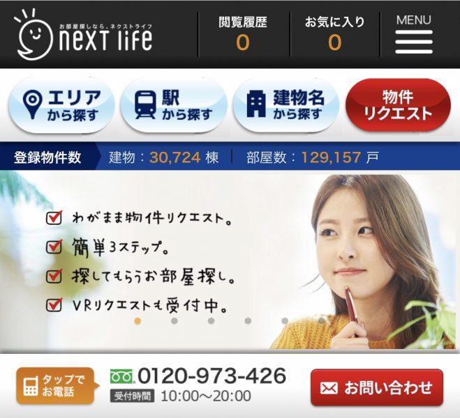 ネクストライフのホームページ