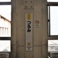 鶴見駅の住みやすさ、治安、利便性と家賃相場《地元不動産会社監修》