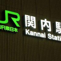 関内駅の住みやすさ、治安、利便性と家賃相場《地元不動産会社監修》