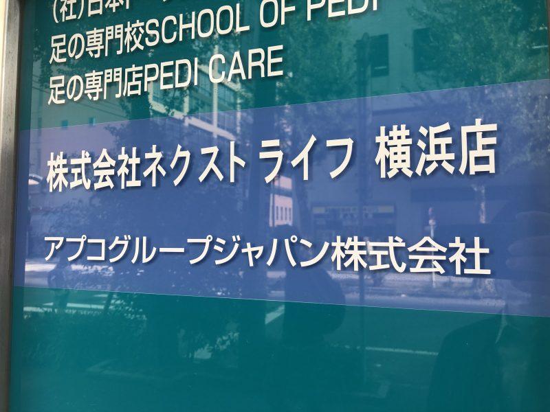 ネクストライフ横浜店エントランス