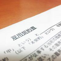 契約社員の賃貸契約、入居審査で調べておきたい注意点