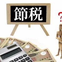 不動産投資に必要な節税の知識
